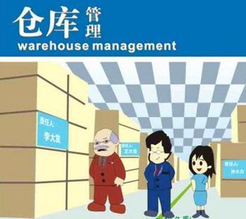 凌云仓库管理系统讲解20个仓管术语