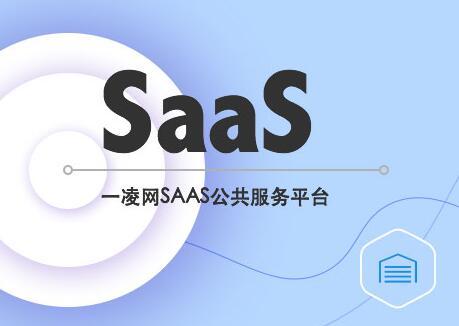 SAAS平台.jpg