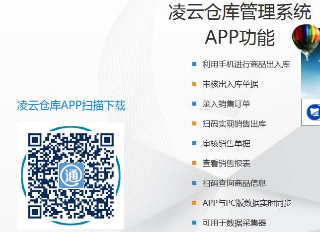 仓库系统APP.jpg